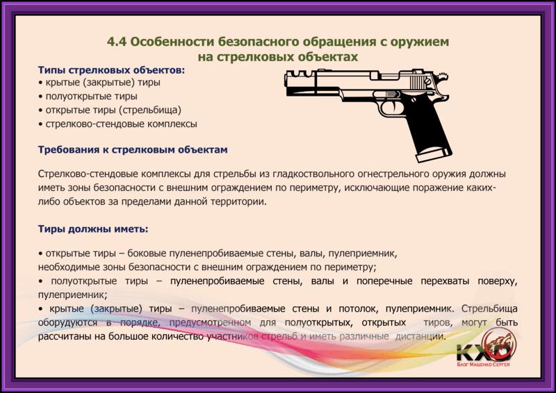 Особенности безопасного обращения с оружием на стрелковых объектах