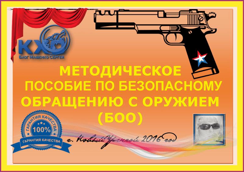 Безопасное обращение с оружием, БОО