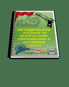 Методическое пособие с правилами обращения с оружием