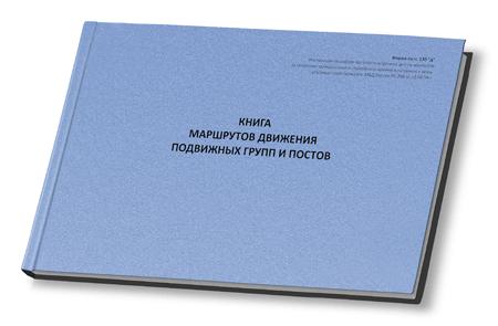 Книга маршрутов движения