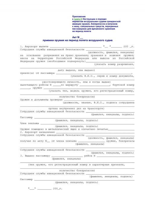 Образец Акта приемки оружия на период полета воздушного судна