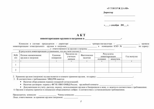 Основные документы инвентаризации
