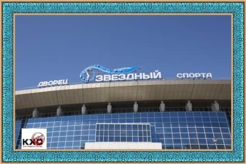 """Дворец спорта """"Звездный"""""""