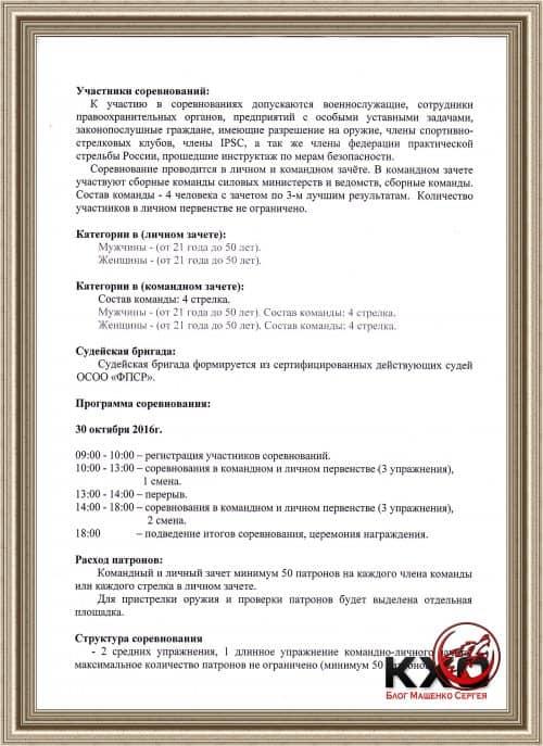 """Соревнование по практической стрельбе 30 октября 2016г. """"САЙГА-9"""""""