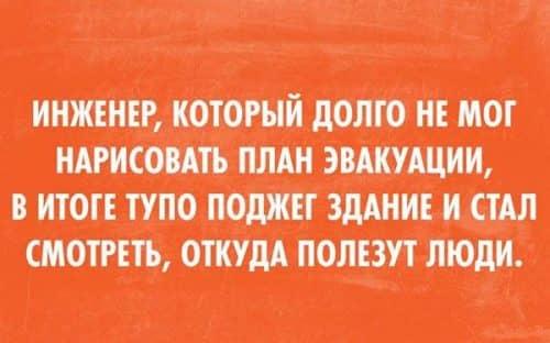 ШУТКА