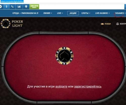 ИКЧ покер
