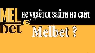 Работающее зеркало МелБет