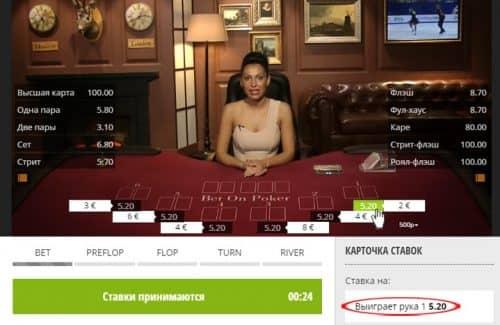 Покер в ТВ-играх