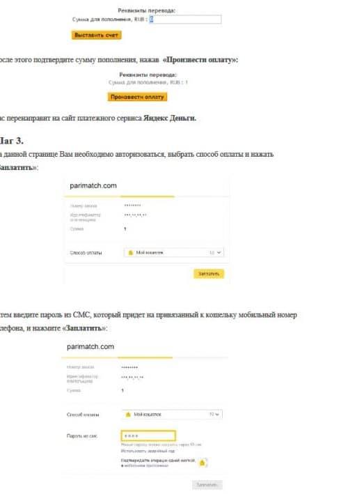 Попполнение аккаунта через Яндекс.Деньги