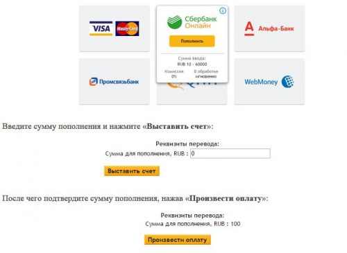 пополнить со Сбербанка онлайн